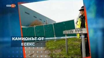 Камион с 39 тела беше открит във Великобритания