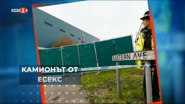 Камион с 39 тела беше открит във Великобритания. Той е
