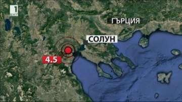 Земетресение със сила 4,2 по Рихтер в Северна Гърция