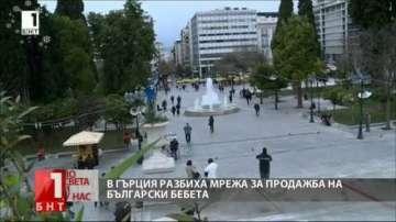В Гърция разбиха българска мрежа за търговия на бебета