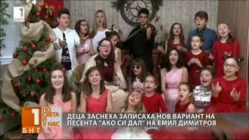 Деца записаха нов вариант на песента Ако си дал