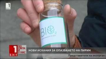 Нови искания за опазване на Пирин
