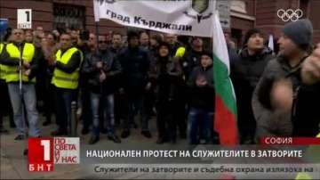 Служители на затворите и съдебна охрана излязоха на протест