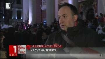 Огнено шоу за Часа на Земята пред Народния театър в София