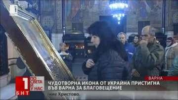 Чудотворната икона от Украйна пристигна във Варна за Благовещение