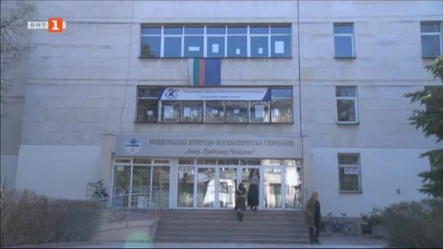 От Националната природоматематическа гимназия в София търсят спонсори, за да