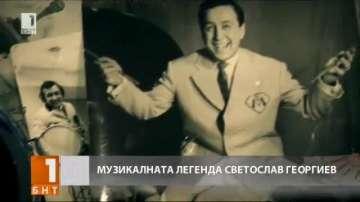 Светослав Георгиев - 40 години музика