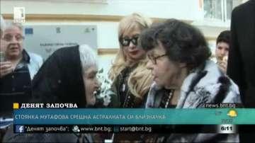 Стоянка Мутафова срещна астралната си близначка