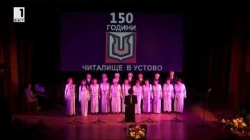 Читалището Кирил Маджаров в Смолян празнува 150 години
