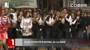 Хиляди българи празнуваха днес 24 май