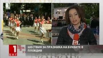 Как отбелязаха 24 май в Пловдив