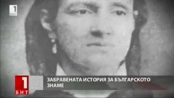 Забравената история на българското знаме
