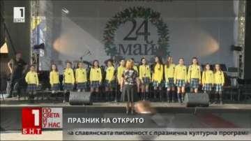 За 24 май: Празнична програма на открито за столичани и гости на града