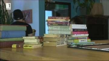 Благотворителна инициатива Подари книга на читалище в нужда