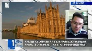 Българин в Лондон: Хората са в шок след вота