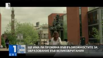 Няма да има промени за българските студенти във Великобритания