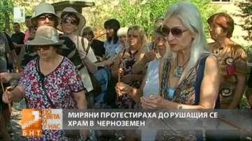Протест срещу разрушаването на храм в село Чернозем