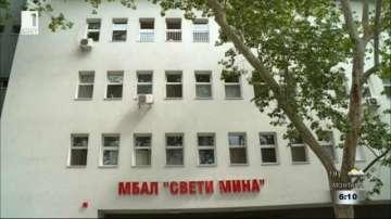 Поредна финансова помощ за спасяването на болница Свети Мина в Пловдив