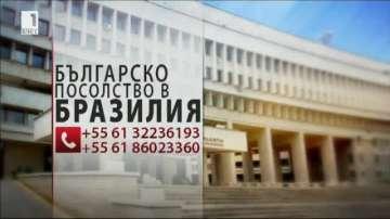 МВнР призовава българите да се въздържат от пътуване до Рио де Жанейро