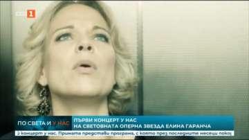 След концерта на Елина Гаранча в Зала1 на НДК