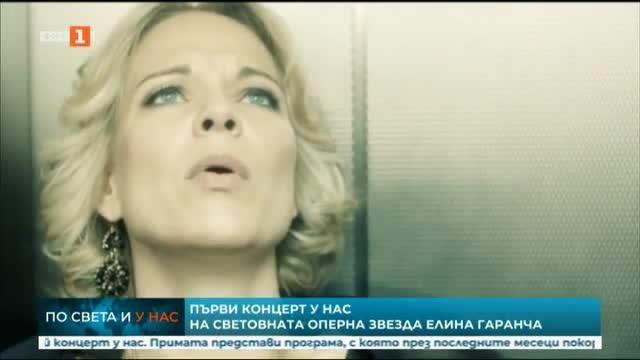 Световната оперна звезда Елина Гаранча изпълни с възторг българската публика,