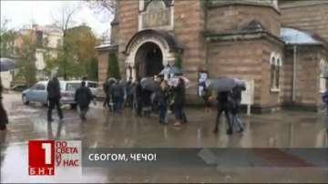 Близки, приятели и колеги изпратиха актьора Стефан Щерев - Чечо