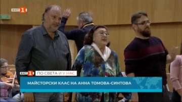 Заключителен концерт на участниците в майсторския клас на Анна Томова-Синтова