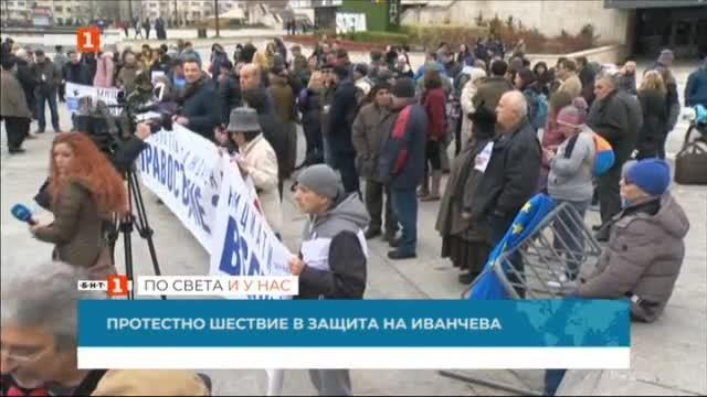 Протестно шествие в София настоя за справедлив процес, спазване на