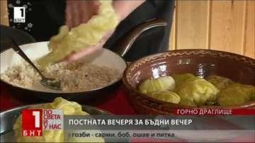 Каква е постната вечеря на Бъдни вечер в село Горно Драглище?