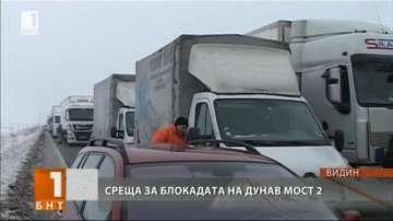 На Дунав мост 2 се провежда българо-румънска среща за облекчаване на трафика