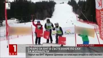 Репортерът на БНТ Ирина Цонева спечели сребърен медал по ски за журналисти