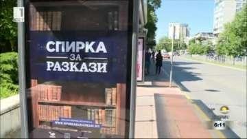 Спирки за разкази във Варна