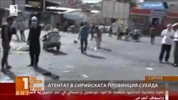 40 жертви и десетки ранени при взрив на оживен пазар в сирийския град Суейда