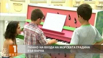 Пиано посреща гостите на Морската градина във Варна