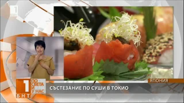 Руснак спечели състезание за най-атрактивно суши ястие