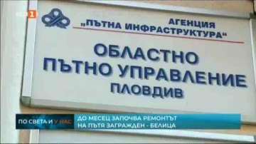 До месец започва ремонтът на пътя Загражден - Белица