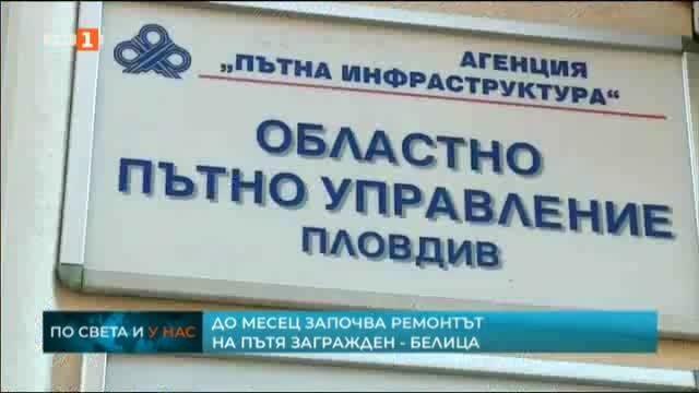 Уверението на Областно пътно управление - Пловдив, че до 10
