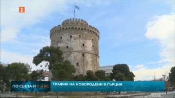 Десетки българки участвали в незаконна търговия с бебета в Гърция