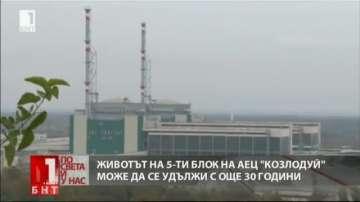 Животът на 5-ти блок на АЕЦ Козлодуй може да се удължи с още 30 години
