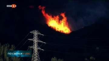 40 000 евакуирани заради пожари в Калифорния