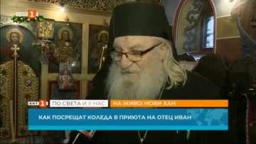 Хората от приюта на отец Иван посрещнаха Коледа оскъдно