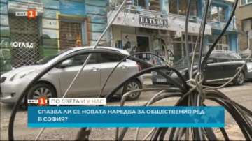 Спазва ли се новата наредба за обществения ред в София?