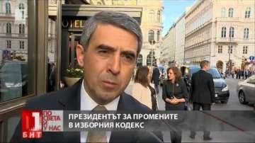 Плевнелиев коментира специално за По света и у нас Изборния кодекс