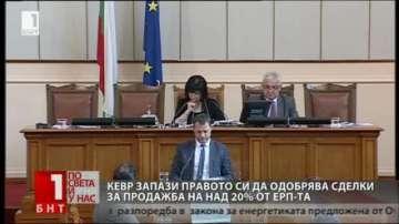 КЕВР вече има право да одобрява сделки за продажба на над 20% от ЕРП-та