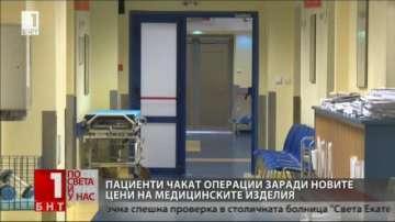 Здравната каса започна спешна проверка в столичната болница Света Екатерина