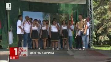 Умалено копие на загадъчната Африка в центъра на София