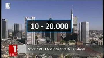 Франкфурт се готви да приеме банкерите от Лондон
