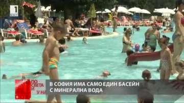 Само един минерален басейн в София