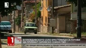В пловдивското село Брестовица са готови да приемат сирийско семейство