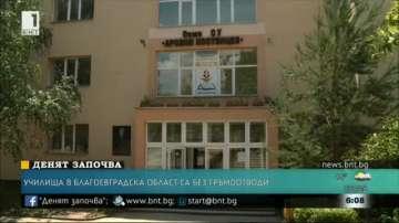 Близо 30% от училищата в Благоевградска област са без гръмоотводи